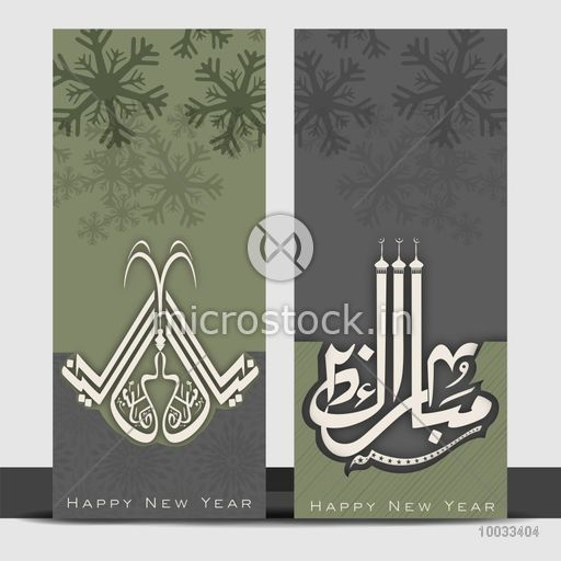 creative beautiful website banners with urdu calligraphy text naya saal mubarak ho happy new year