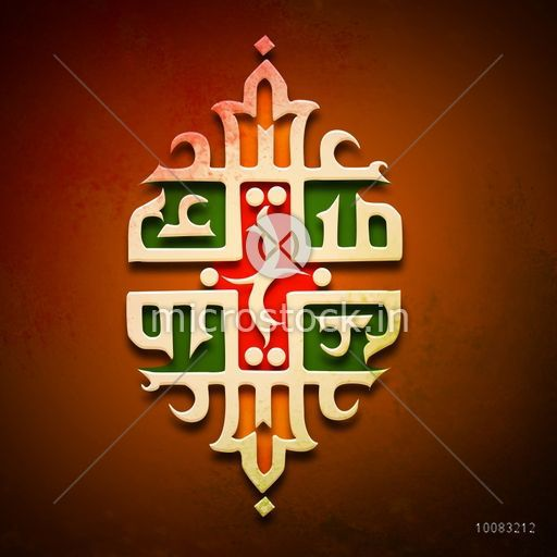 Elegant greeting card design with creative arabic islamic elegant greeting card design with creative arabic islamic calligraphy of text eid mubarak on stylish shiny m4hsunfo