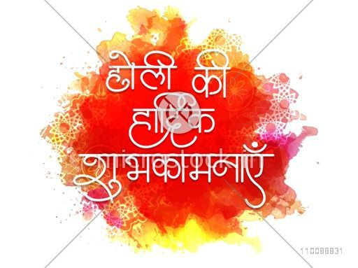 Hindi Wishing Text (Best Wishes of Holi) on abstract colorful splash background for Indian Festival celebration.