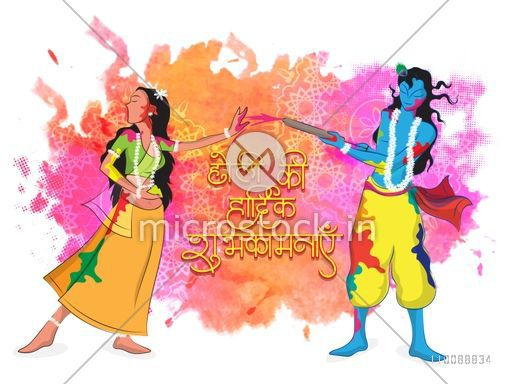Creative illustration of Hindu Mythological Lord Krishna playing colors with Goddess Radha on abstract background for Indian Festival Happy Holi celebration.