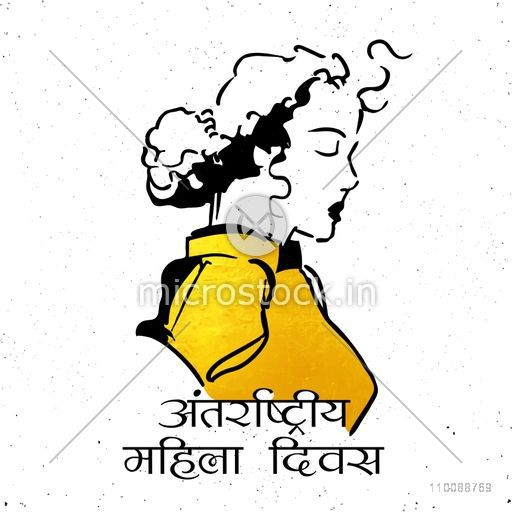 Creative illustration of a Young Girl in golden outfits and Hindi Text International Women's Day.