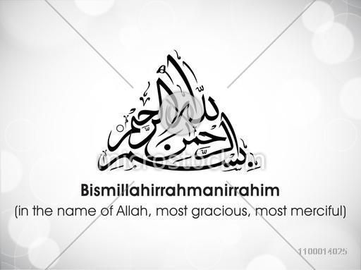 Arabic Islamic Calligraphy of Dua (Wish) Bismillahirrahmanir Rahim (In the Name of Allah, Most Gracious, Most Merciful) on abstract grey background.