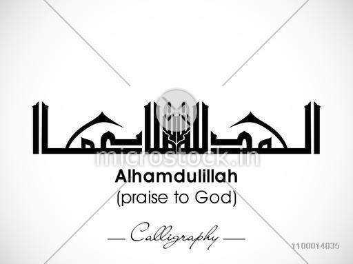 Arabic Islamic Calligraphy of Dua (wish) Alhamdulillah ( Praise to God ) on grey background.