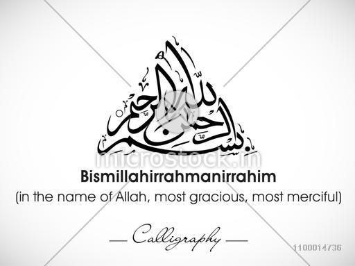 Arabic Islamic Calligraphy of Dua (Wish) 'Bismillahirrahmanir Rahim' (In the name of Allah, Most Gracious, Most Merciful).