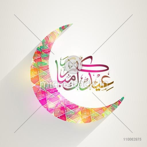 Colorful crescent moon with Arabic Islamic calligraphy of text Eid Mubarak on grey background for Muslim community festival celebration.