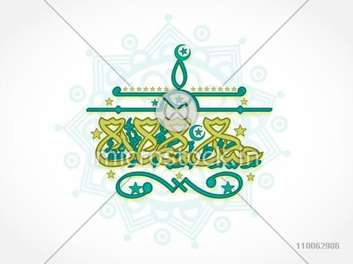 Arabic Islamic calligraphy of text Eid Mubarak on traditional floral design decorated background for Muslim community festival celebration.