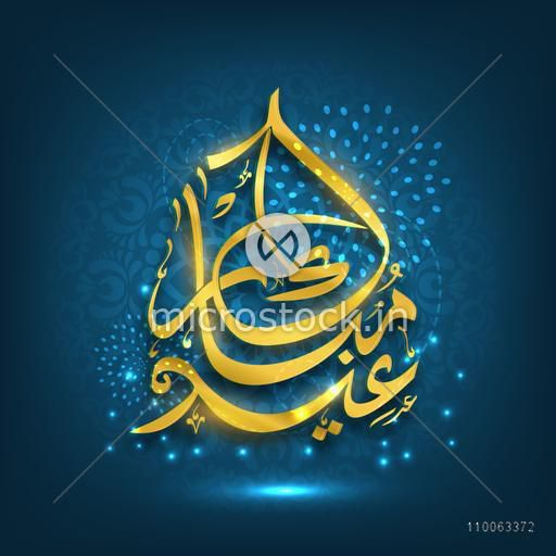 Shiny golden arabic calligraphy text Eid Mubarak on glossy seamless blue background for muslim community festival celebration.