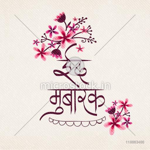 Beautiful greeting card design with hindi text eid mubarak on beautiful greeting card design with hindi text eid mubarak on flowers decorated background for muslim community m4hsunfo