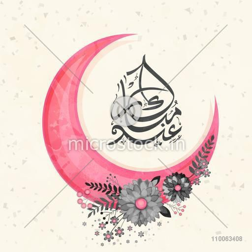 Arabic calligraphy text Eid Mubarak with pink crescent moon and flowers for muslim community festival celebration.