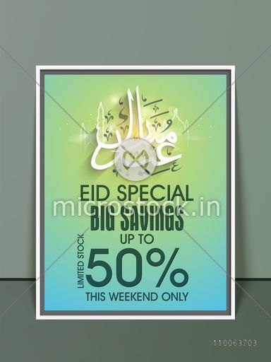 Sale flyer, banner or template with arabic calligraphy text Eid Mubarak and limited time discount offer for muslim community festival celebration.