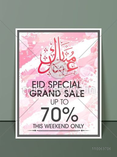 Special grand sale flyer, banner or template with arabic calligraphy text Eid Mubarak for muslim community festival celebration.