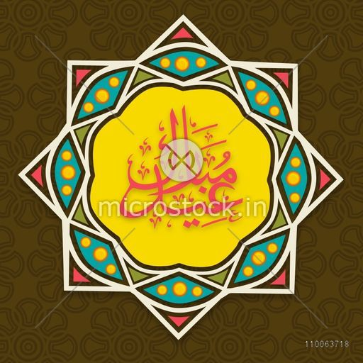 Beautiful floral sticker, tag or label design with Arabic calligraphy of text Eid Mubarak on stylish background for famous festival of Muslim community, celebration.
