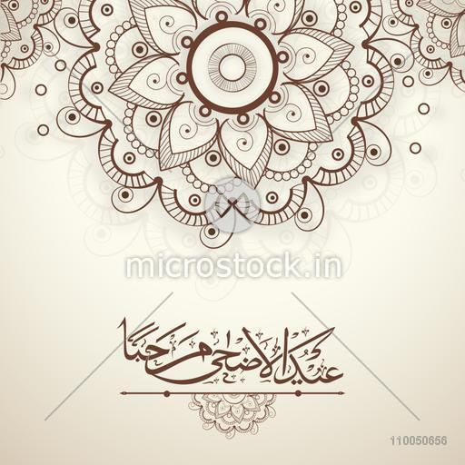 Beautiful floral design decorated greeting card with arabic islamic beautiful floral design decorated greeting card with arabic islamic calligraphy of text eid ul m4hsunfo