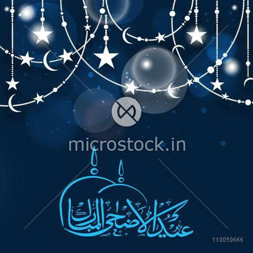 Illustration of a beautiful furbelow decorated with stars, moons and pearls with islamic arabic calligraphy Eid Ul Adha on blue background.