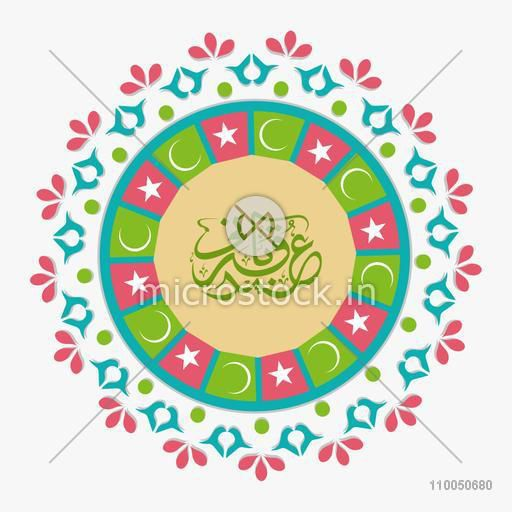 Colourful floral design decorated frame with Arabic Islamic Calligraphy of text Eid-Ul-Adha for Muslim Community Festival celebration.