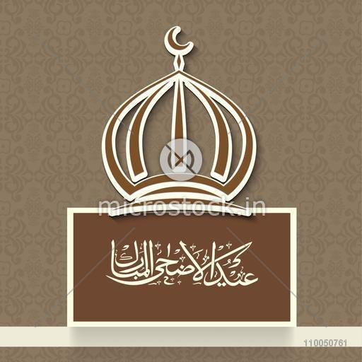 Creative Mosque with Arabic Islamic Calligraphy of text Eid-Ul-Adha on floral design decorated background.