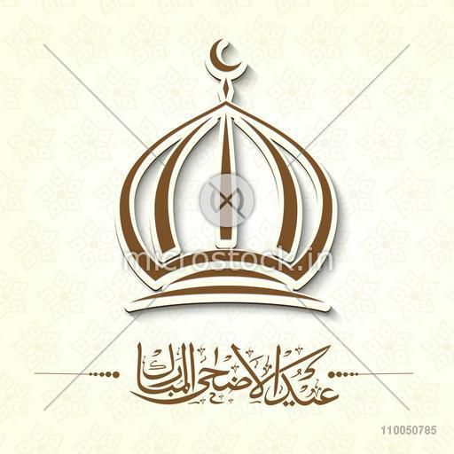 Greeting card design with creative Mosque and Arabic Islamic Calligraphy of text Eid-Ul-Adha on floral decorated background.