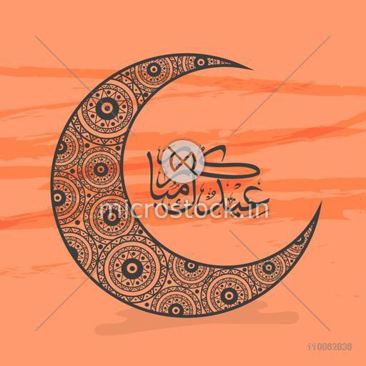Beautiful floral design decorated crescent moon with Arabic Islamic calligraphy of text Eid Mubarak on orange background.