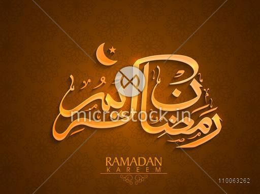 Golden Arabic Islamic calligraphy of text Ramadan Kareem on seamless floral design decorated brown background for Muslim community festival celebration.