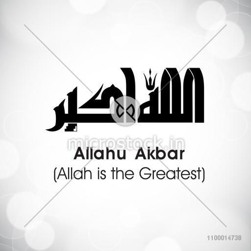 Arabic Islamic Calligraphy of Dua ( Wish ) Allahu Akbar ( Allah is the Greatest ) on grey background.