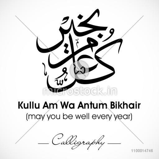 Arabic Islamic Calligraphy of Dua ( Wish ) Kullu Am Wa Antum Bikhair ( May you be well every year ) on grey background.