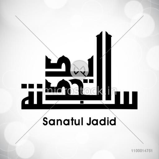 Arabic Islamic Calligraphy of Dua ( Wish ) Sanatul Jadid on shiny grey background.
