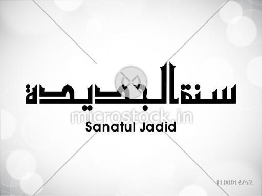 Arabic Islamic Calligraphy of Dua ( Wish ) Sanatul Jadid on grey background.