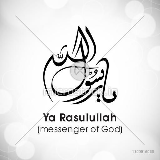 Arabic Islamic Calligraphy of Dua ( Wish ) Ya Rasulullah ( Messenger of God ) on grey background.
