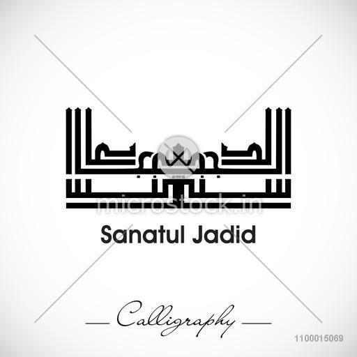Arabic Islamic Calligraphy of Dua (Wish) Sanatul Jadid on grey background.