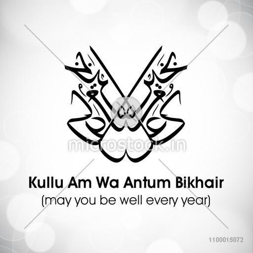 Arabic Islamic Calligraphy of Dua (Wish) Kullu Am Wa Antum Bikhair (May you be well every year) on grey background.