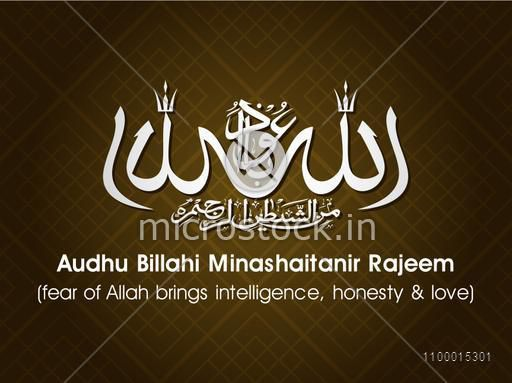 Arabic Islamic Calligraphy of Dua (Wish) Audhu Billahi Minashaitanir Rajeem (Fear of Allah brings Intelligence, Honesty and Love).