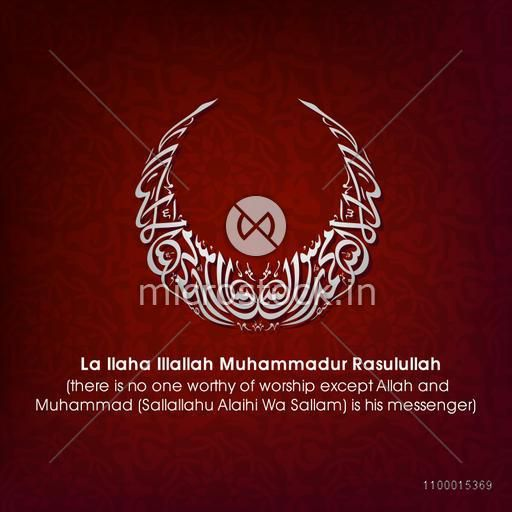 Arabic Islamic Calligraphy of Dua (Wish) Ya Ilaha Illallah Muhammadur Rasulullah on red background.