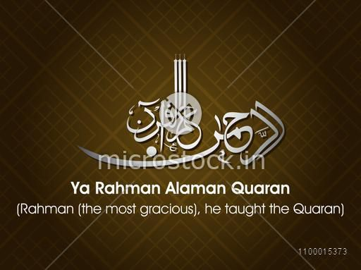 Arabic Islamic Calligraphy of Dua (Wish) Ya Rahman Alaman Quaran (Rahman (the most Gracious), He taught the Quran) on brown background.
