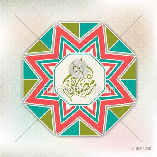 Arabic calligraphy of text Ramadan Kareem on colourful floral pattern for Muslim community festival celebration.