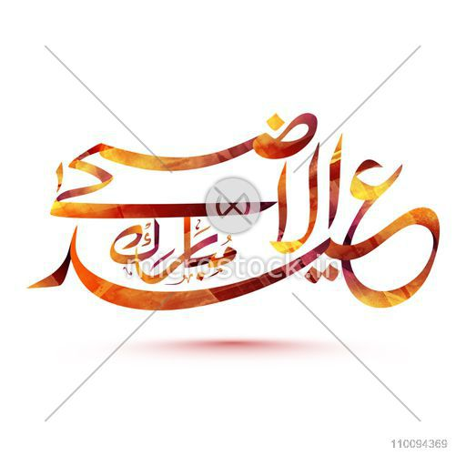Colorful Arabic Islamic Calligraphy of text Eid-Al-Adha Mubarak on white background.