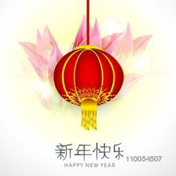 Happy New Year celebrations with traditional hanging lantern and Chinese text on flower decorated background.