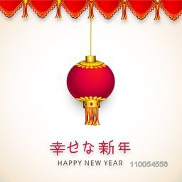 Beautiful greeting card design with Chinese text and traditional hanging lantern for Happy New Year celebrations.
