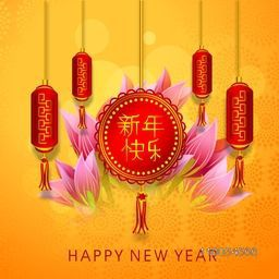 Happy New Year celebrations with Chinese text in traditional knot and shiny lanterns hanging on flowers decorated background.