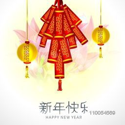 Happy New Year celebrations greeting card design with Chinese text, traditional knot and lanterns hanging on flowers decorated background.