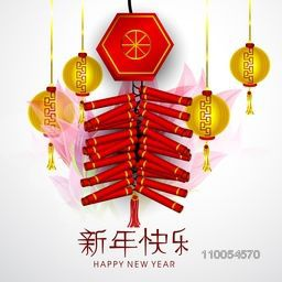 Happy New Year celebrations with hanging lanterns, traditional knot and Chinese text on flower decorated background.