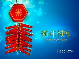Happy New Year celebrations with traditional knot and Chinese text on stars decorated shiny blue background.