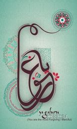 Arabic Islamic Calligraphy of Wish (Dua) Ya Gafuru (You are the most Forgiving/ Merciful) on floral design decorated background, Greeting Card for Muslim Community Festival celebration.