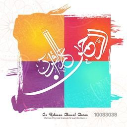 Arabic Islamic Calligraphy of Wish (Dua) Ar Rahman Alamal Quran (Rahman (The most Gracious), He taught the Quran) on colourful abstract floral background, Greeting Card for Muslim Community Festival celebration.