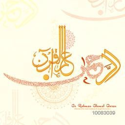 Arabic Islamic Calligraphy of Wish (Dua) Ar Rahman Alamal Quran (Rahman (The most Gracious), He taught the Quran) with floral decoration, Greeting Card design for Muslim Community Festivals celebration.