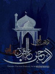 Creative Mosque with Arabic Islamic Calligraphy of Wish (Dua) Ar Rahman Alamal Quran (Rahman (The most Gracious), He taught the Quran), Beautiful Greeting Card for Muslim Community Festivals celebration.