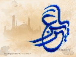 Creative Arabic Islamic Calligraphy of Wish (Dua) Ya Azizu (The Mighty/ The Unconquerable) on Mosque silhouetted grungy background for Muslim Community Festival celebration.
