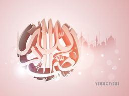 3D Arabic Islamic Calligraphy of Wish (Dua) Allahus Samad (Allah is Eternal) on Mosque silhouetted glossy background for Muslim Community Festivals celebration.