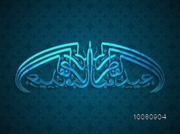 Creative Arabic Islamic Calligraphy of text Eid-Ul-Fitr Mubarak in blue colour on seamless traditional floral pattern background for Muslim Community Festival celebration.