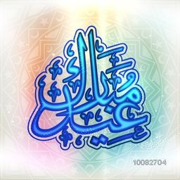 Glossy Blue Arabic Islamic Calligraphy of text Eid Mubarak on floral design decorated background for Muslim Community Holy Festival celebration.