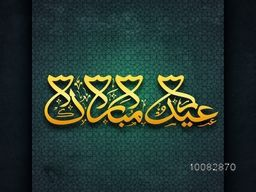 Golden Arabic Islamic Calligraphy of text Eid Mubarak on seamless abstract green background, Beautiful Greeting Card design for Muslim Community Holy Festival celebration.
